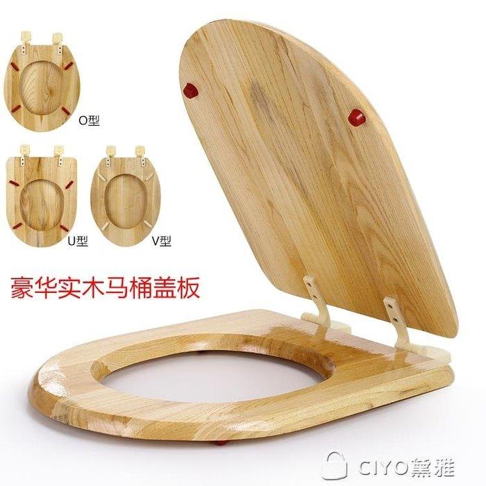 環保馬桶蓋板全實木馬桶蓋板加強ABS配件U座便器蓋板/木頭長短款