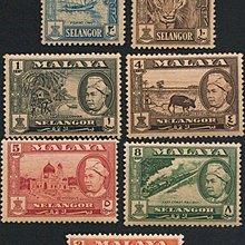 [亞瑟小舖]英屬馬來亞雪蘭莪及蘇丹海珊烏丁風景新票7枚小套,稀有佳品!!!(1957年)