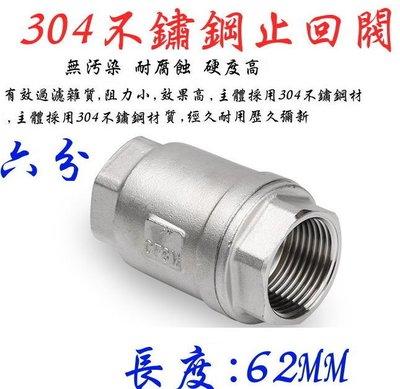 (6分) 304不鏽鋼逆止閥  逆回閥 防水槌  防止水倒灌 直立式逆止  電熱水器逆止閥 熱水器逆止閥  靜音逆止閥