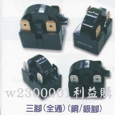 起動器 冰箱壓縮機起動器 黑色三腳銅端子(全通) 台製品 利益購 多件優惠再免付運費批售