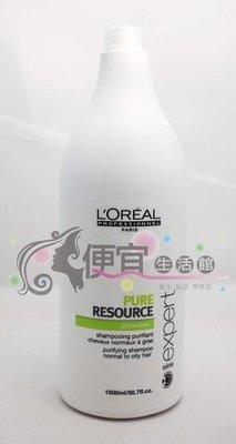 便宜生活館【洗髮精】萊雅L OREAL 清新油脂均衡淨髮露1500ml--針對易出油或難洗造型品~