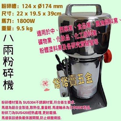 「工廠直營」八兩粉碎機 研磨機 (調理機) 食材 藥材 8兩 粉碎機 藥材粉碎機 中藥粉碎機  台灣製造 打粉機 磨粉機