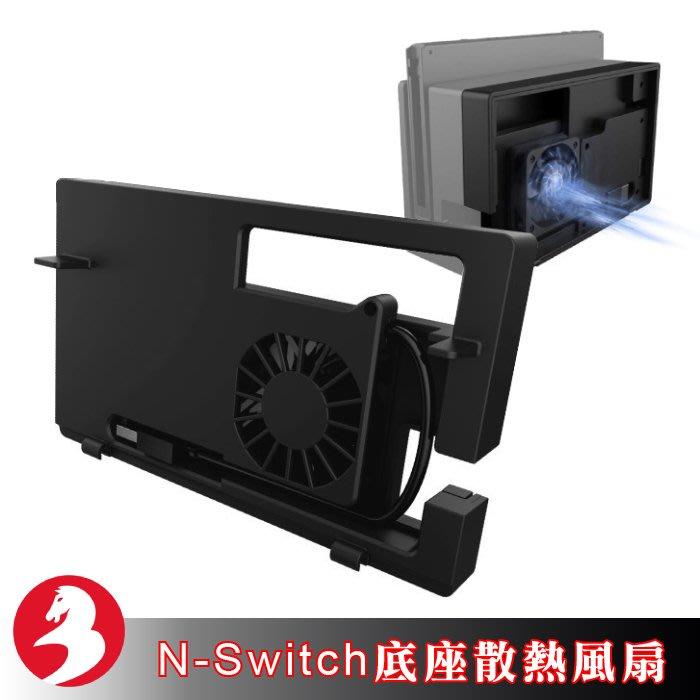 Sparkfox閃狐任天堂Switch主機風扇底座NS主機支架電視TV底座散熱器降溫NS配件