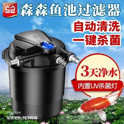 魚池過濾器過濾系統錦鯉池塘室外過濾桶水池外置水循環凈化箱 MKS快速出貨