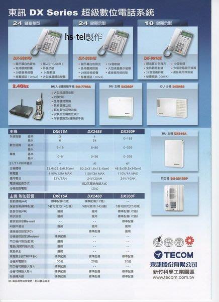 電話總機專業網....通航/東訊/國際牌/NEC/眾通/TOSHIBA/錄音系統/監控系統......銷售施工安裝