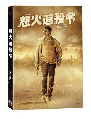 <<影音風暴>>(全新電影2010)怒火追殺令 DVD 全156分鐘(下標即賣)48