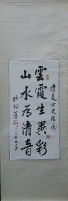 澄心堂-書法(立軸)-張錫藩---台灣書法名家