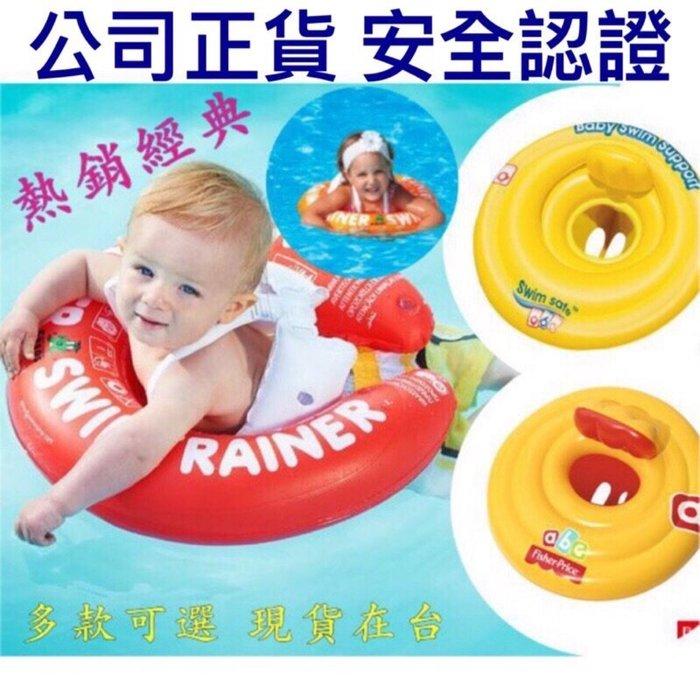 母親節限時特價 德國真品FREDS趴式游泳圈1/4-4歲 6-18kg Swimtrainer 嬰幼兒專用 歐盟檢驗