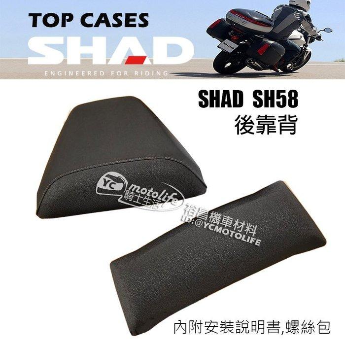YC騎士生活_西班牙 夏德 SHAD SH58 後靠背 行旅箱 靠背 靠墊 饅頭(附安裝說明書,螺絲包)SH58X