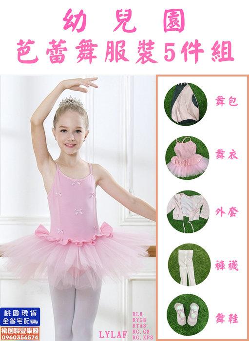 《∮聯豐樂器∮》幼兒園芭雷舞服 兒童芭雷舞服 芭雷舞服 一套只要1000元 幼兒園熱銷商品 《桃園現貨》