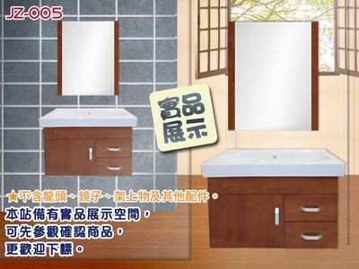 【安心整合】JZ-005 實木浴櫃 / 鏡子 / 瓷盆 /  另有 馬桶 淋浴拉門 浴櫃