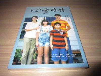 全新國片《心靈時鐘》DVD 范文芳 李李仁 謝飛 余若晴 莊凱勛