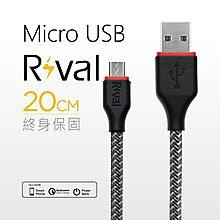 終身保固 Rival Micro 20cm  編織 充電線 傳輸線 3A QC3.0 htc 三星 SONY LG 小米