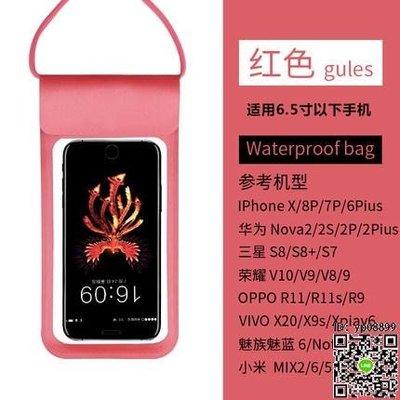 手機防水袋 手機防水袋游泳潛水套觸屏密封oppo蘋果vivo華為通用外賣專用騎手 4款