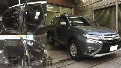 ☆久豆麻鉄☆ Mitsubishi New Outlander 適用 (四門氣密) 全車隔音套組 汽車隔音條 靜化論