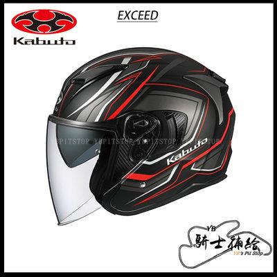 ⚠YB騎士補給⚠ OGK KABUTO EXCEED CLAW 消光黑 3/4 安全帽 內墨片 日本 透氣