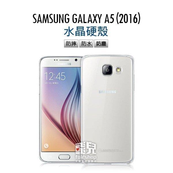 【妃凡】 晶瑩剔透!Samsung A5 (2016) 手機保護殼 透明水晶殼 硬殼 保護套 手機殼 保護殼 A5100
