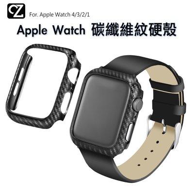 Apple Watch 碳纖維紋硬殼 44mm 42mm 40mm 38mm 保護殼 碳纖維殼 錶殼【A02687】