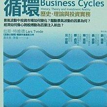 景氣為什麼會循環+為什麼經濟會搞砸+了解總體經濟的第一本書   不分售