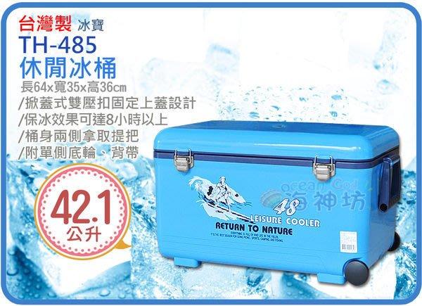 =海神坊=台灣製 TH-485 冰寶休閒冰桶 釣魚行動冰箱 保溫/保冷箱 冰櫃 附背帶/輪42.1L 2入3900元免運
