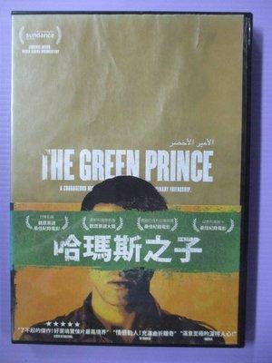 【大謙】《 哈瑪斯之子 (紀錄片) 》台灣正版二手DVD