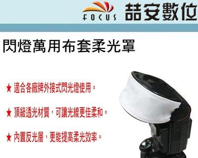 《喆安數位》通用型軟式尼龍布機頂閃燈柔光罩 比肥皂盒柔光效果更好 攜帶方便 內閃外閃皆適用 適用幾乎所有市面上的機頂閃燈