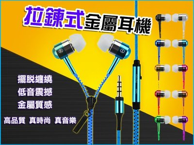 拉鍊式金屬耳機 入耳式 運動風 造型耳機 不纏繞 音質清新 重低音 免持麥克風 線控 創意拉鍊 多色可選