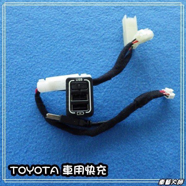 ☆車藝大師☆批發專賣~TOYOTA ALTIS 10代 10.5代 專用 車用快充組 USB 音源線 快速充電 車充