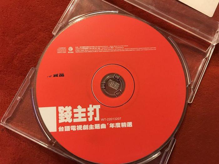 [CD試聽片]台語電視劇主題曲年度精選-裸片附外殼