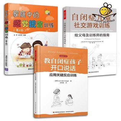 3本 教自閉癥孩子開口說話-應用關鍵反應訓練+家庭中的感覺統合訓練+自閉癥兒童社交游戲訓練 孤獨癥兒童語言能力康復 萬千心理學