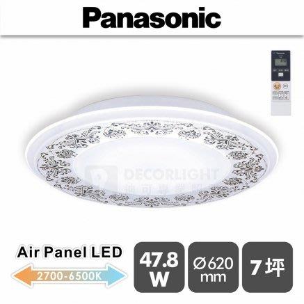 【一盞燈】正規 適7坪 Panasonic國際牌Air Panel 導光板 調光調色吸頂燈 萬花 LGC58103A09