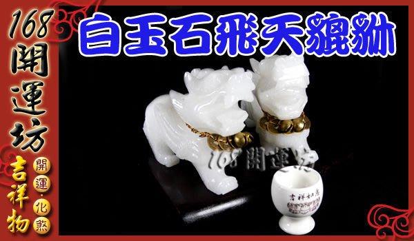 【168開運坊】貔貅系列【招財/納財//白玉石飛天貔貅(中)*1對//附五帝錢+銅鈴】開光
