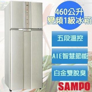 【鳳山3C家電館】 聲寶 【SAMPO 455L 雙門變頻冰箱 SR-N46D】
