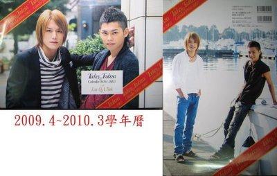 瀧與翼 Tacky&Tsubasa 2009.4~2010.3 學年曆 *現貨*