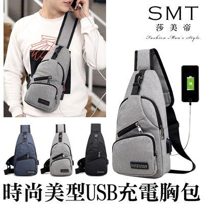 時尚美型USB充電胸包 USB充電背包 USB智能充電胸背包 多隔層背包 大容量 商務首選【pk385】莎美帝SMT