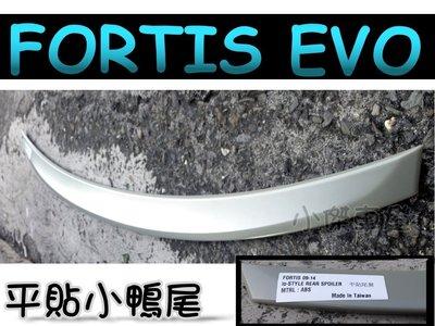 小傑車燈精品--全新 三菱 FORTIS 鯊魚頭 EVO X 平貼式 尾翼 小鴨尾 鴨尾 FORTIS 尾翼 素材