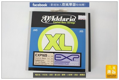 【澄風樂器】D'Addario EXP165 Coated Nickel Wound Bass, Light TopMe