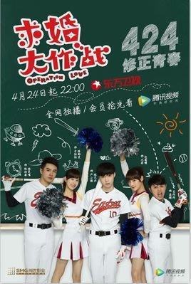 ☆買1送1/買2送3/買3送5☆2017 求婚大作戰大陸版 張藝興、陳都靈DVD