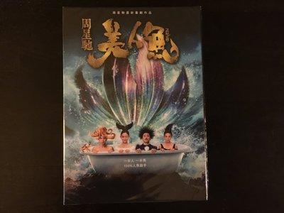 (全新未拆封)周星馳 美人魚 The Mermaid DVD(得利公司貨)