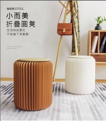 【368購物】十八紙INS網紅椅凳 時尚餐凳 風琴式椅凳 收納家用創意家具