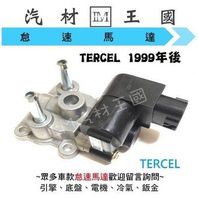 【LM汽材王國】 怠速馬達 TERCEL 1999年後 副廠 IAC 冷車控制器 冷氣提速器 TOYOTA 豐田