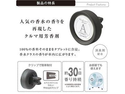 CARMATE PERFUME冷氣孔芳香消臭劑 柑橘海洋 - H1083