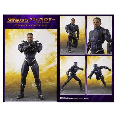 全新 Shf Black Panther 黑豹 King of Wakanda 瓦干達之王 紫色 紫裝 充能 infinity war 無限之戰 endgame