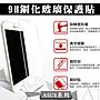 『9H鋼化玻璃保護貼』ASUS ZenFone Max M2 ...