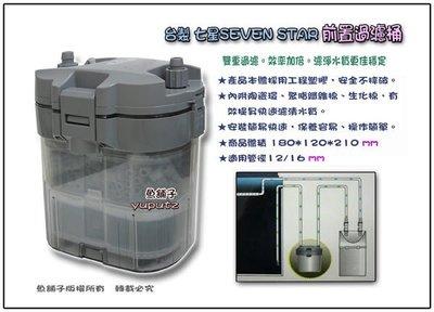 【魚舖子水族】台製七星SEVEN STAR 前置過濾桶~便宜賣