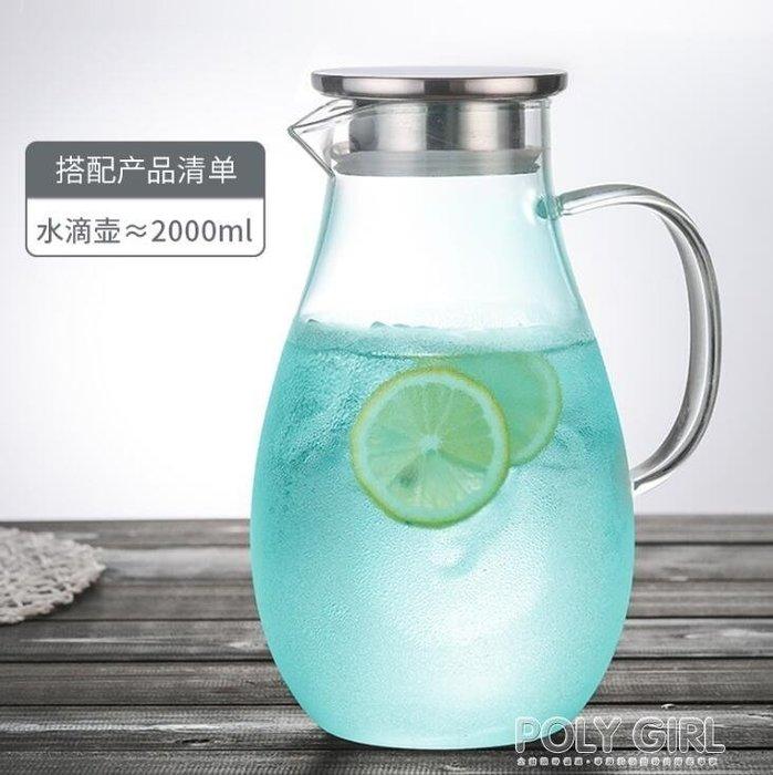 大容量冷水壺玻璃泡茶壺涼白開水杯瓶耐熱高溫防爆紮壺家用套裝