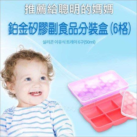 ✿蟲寶寶✿【韓國sillymann】100%鉑金矽膠材質 副食品分裝盒 / 冰磚盒 (50ml*6格) 2色可選