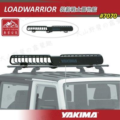 【大山野營】安坑特價 YAKIMA 7070 LOADWARRIOR 裝載戰士置物籃 行李籃 行李箱 行李架 攜車架