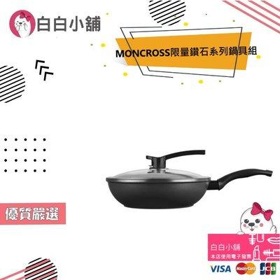 💕💕白白小舖💕💕瑞士百年品牌MONCROSS限量鑽石系列鍋具組