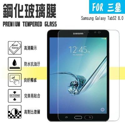 日本旭硝子玻璃 Tab S2 8.0 T710/T715 8吋 三星 鋼化玻璃保護貼/2.5D 弧邊/平板/螢幕